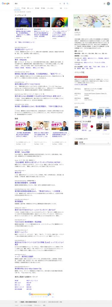 東京の検索結果